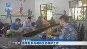 三沙新闻:张军赴东岛调研生态保护工作,与部队官兵进行座谈