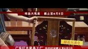 """""""红木家具""""上海大型展会即将开卖"""
