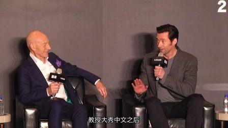 港台:X教授缺席首映会向影迷致歉 金刚狼赞粉丝好热情