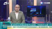 【北京】麦当劳怼北京南站安检不让进货:不知犯什么病(九点半 2019年7月22日)