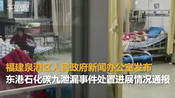 【福建】泉州碳九泄漏事故7人被刑拘-福建快讯-福建快讯