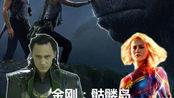 洛基、惊奇队长、神盾局长组队刷野,遇到骷髅岛金刚吓得屁滚尿流