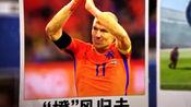 天下足球-定格2017 用经典瞬间回忆过去一年的世界足坛