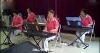 电子琴交响乐《红旗颂》