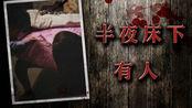 宇哥讲怪谈:农村小伙儿半夜睡觉撞邪,偷偷看床底下竟然吓一跳!