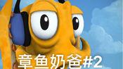 (too many fish)章鱼奶爸#2 章鱼和人类的孩子,触手怪?
