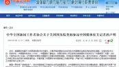 中国记协关于美国国务院变相驱逐中国媒体驻美记者的声明