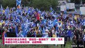 苏格兰逾20万人游行争取独立公投