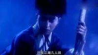 笑傲江湖 II 东方不败:看李连杰的《沧海一声笑》