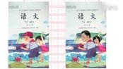 记忆中的小学语文课本封面仿妆