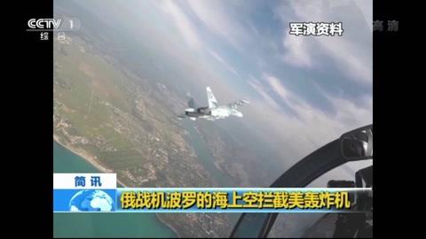 俄战机 波罗的海上空拦截美轰炸机