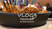 VLOG9|一周记录|Mr.Pizza 芝士玉米 甜辣味炸鸡 披萨|椰子鸡火锅|西树泡芙|巴黎贝甜 红豆大福面包|芝士味鸡蛋蛋糕|麦当劳鸡排|海盐牛油果味冰淇淋