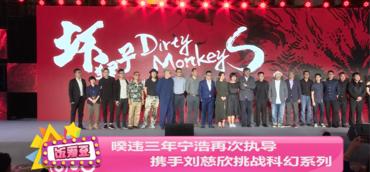 暌违三年宁浩再次执导 携手刘慈欣挑战科幻系列