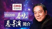 杨东升将再度担任《2020年春节联欢晚会》总导演!你期待吗?