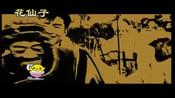 人民艺术家郭兰英演唱《南泥湾》 发扬吃苦耐劳 实现伟大民族复兴