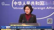 倒打一耙!美国以网络窃密为由起诉两中国公民,外交部强烈谴责
