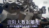 热播 不锈钢雕塑 不锈钢雕塑厂 大型雕塑厂家 贵阳雕塑厂家 贵州最好雕塑厂家 贵阳大数据雕-贵阳