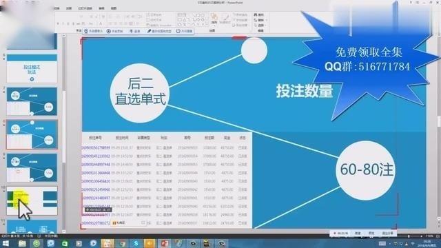 视频教学 一位重庆时时彩老彩民分享中奖的技巧
