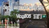 【加绒vlog】和我来一趟澳门的旅程吧!打卡网红官也街,新濠影汇8字摩天轮