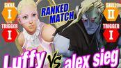 街霸5CE Luffy(R.Mika) vs alex_sieg(Nash)