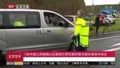 5名中国公民被确认在新西兰客车翻车事故中丧生