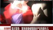 四川简阳:紧急救援被围困的产妇和新生儿