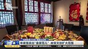 """年夜饭卖出""""皇家范儿"""" 故宫文创扩大范围"""