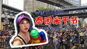 【菜粥粥泰国vlog27】曼谷泼水节,每年4月13-15日,这三天水战狂欢,很多人都会慕名而来哦~