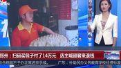 郑州:扫码买包子付了14万元,店主喊顾客来退钱