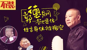 《不装》08期:郭德纲欲退休坦言身体被掏空