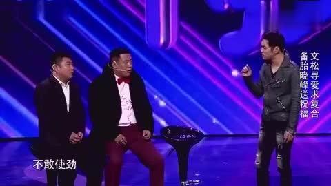 《欢乐喜剧人》三男逗歌来相亲,文松晓峰又出新花样
