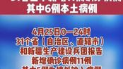 4月25日0—24时,31省区市新增11例确诊病例,其中5例为境外输入病例