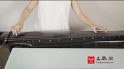 古琴曲《秋风词》--仲尼式桐木练习古琴@名琴阁
