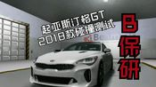 【B保研】起亚斯汀格GT 2018款碰撞测试