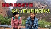 四川大凉山的悬崖村,听扶贫干部介绍村里情况,了解村民生活现状