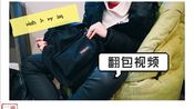 【二班的鲸鱼】what's in my bag. 翻包+购物分享 精致的猪猪男孩