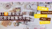 【魔王焦手帐】灰蝴蝶?honey base?胖透明?热门款式开箱一次看个够!11月撒米清货&北京手帐集市购物开箱
