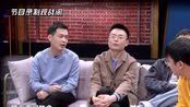 吐槽大会 第4季花絮:吐槽编剧对张绍刚打扮开群嘲