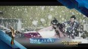 《琅琊榜》孔笙和李雪获最佳导演奖