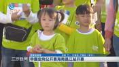 三沙新闻:中国定向公开赛 海南昌江站开赛了
