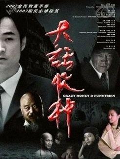 大话股神(剧情片)