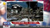 日本灾区断水断粮  灾民:别送千纸鹤了