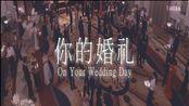 """【防弹少年团】【糖果/果糖】你的婚礼   """"记忆里 爱应该总是温柔"""""""