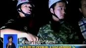 7月20日 共同关注 广西钦州 台风带来强降雨 村民被困树上