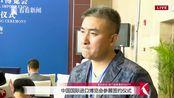 """中国国际进口博览会进入""""加速跑"""""""