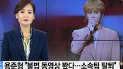 龙俊亨承认看过郑俊英非法视频 会退出Highlight组合!