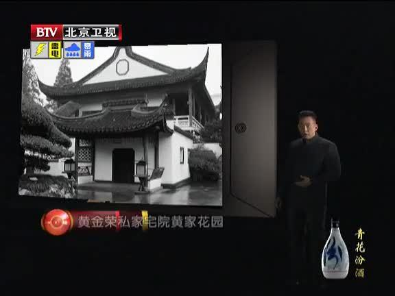 档案 2013第109集精选