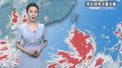 """新台风""""杨柳""""生成,8月28日(明天)暴雨 大暴雨,毫不示弱!"""
