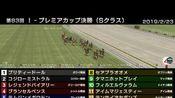 StarHorse3 第83回I-プレミアカップ决胜(Sクラス) -2019/2/23-
