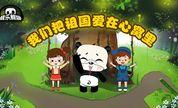 【音乐熊猫儿歌】我们把祖国爱在心窝里-吴雨思